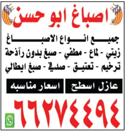 صباغ الكويت, اصباغ الكويت